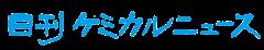 日刊ケミカルニュース