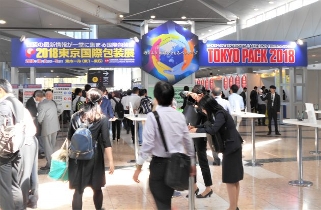 東京国際包装展