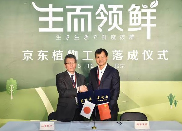 三菱ケミカルの佐々木等常務執行役員(左)と京東集団 の王笑松FMCG 事業・食品事業総裁