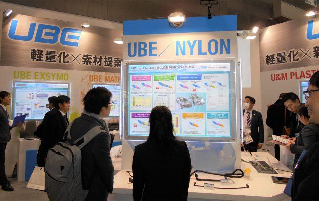 宇部興産はナイロンの自動車部材への適用などを紹介した