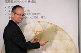 軽量化「ゼロデュア」反射鏡基板のカットサンプルを手にするヴェスターホフ部長