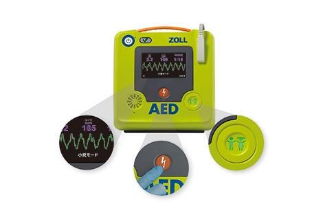 旭化成 「ZOLL AED 3 BLS」
