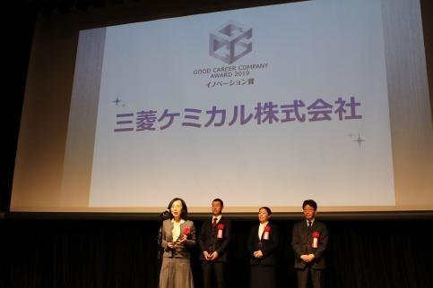 三菱ケミカル 授賞式の様子 (左端)竹内昌子人事部キャリアサポート室長