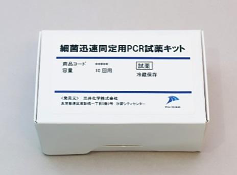 細菌迅速同定用PCR試薬キット