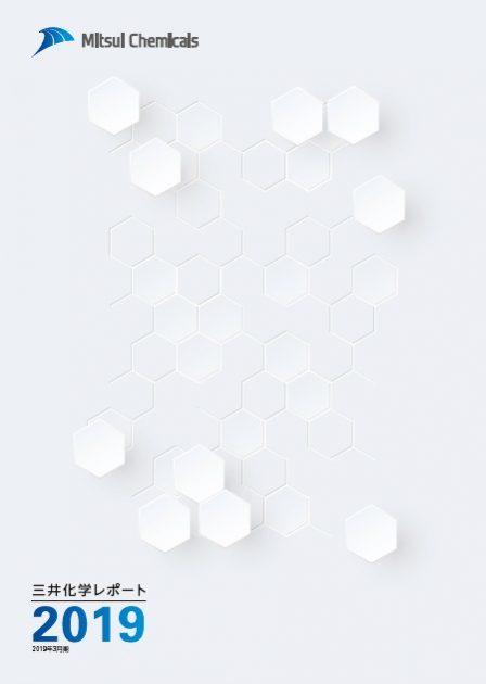 三井化学レポート2019