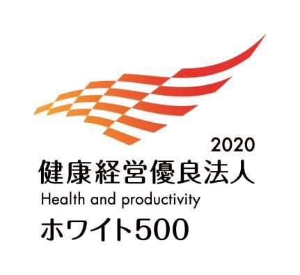 「健康経営優良法人~ホワイト500~」