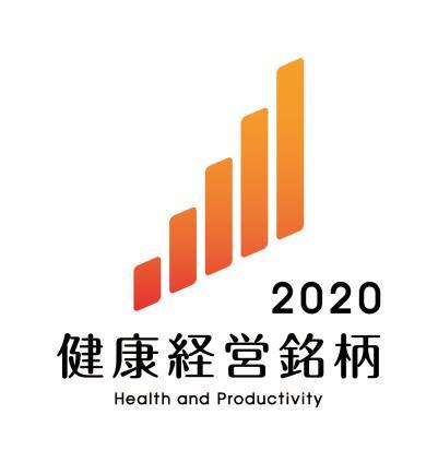 「健康経営銘柄2020」