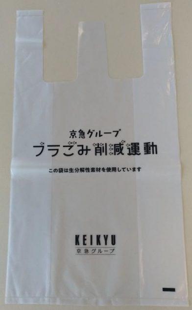 京急グループの清掃活動で使用するごみ袋
