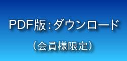 PDF版 ダウンロード