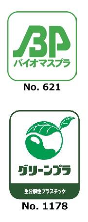 ともに「セルロース(ジアセテート)」の認証ロゴ