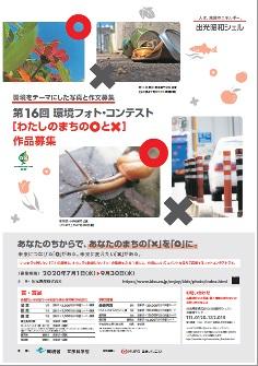 出光興産 第16回環境フォト・コンテスト「わたしのまちの○と×」ポスター