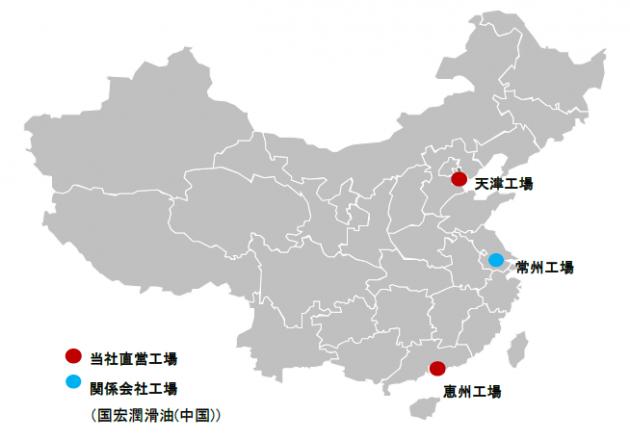 潤滑油工場の中国拠点