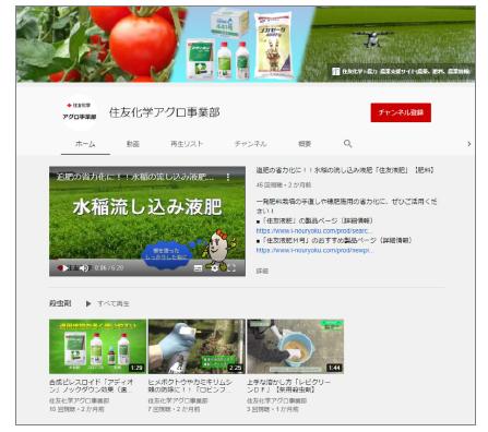 アグロ事業部 公式YouTubeチャンネル