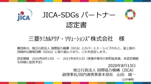 JICASDGs写真 JICAとの連携を深化させ、SDGs達成に貢献していく