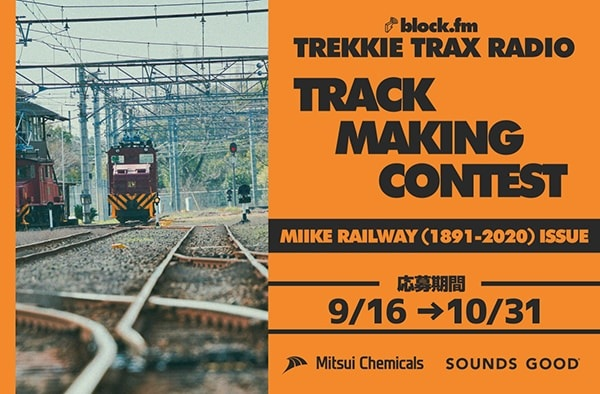 炭鉱電車の音源を使った楽曲づくりコンテストを開催