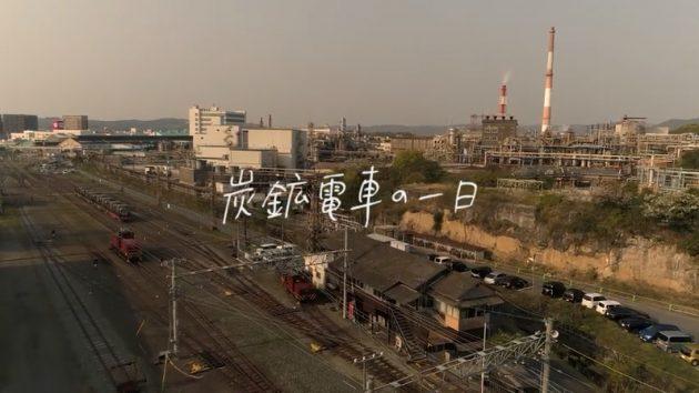 「炭鉱電車の一日編」。機関庫や工場内を走る様子、整備作業などの記録