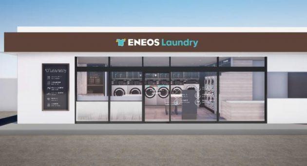 ENEOS Laundryの外観イメージ