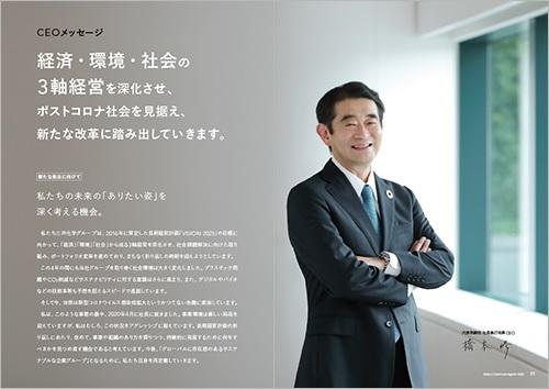「三井化学レポート 2020」の巻頭CEOメッセージ