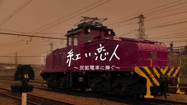 「紅い恋人編」。炭鉱電車と身近に過ごした人々のエピソードや、貴重な映像資料も収録