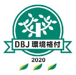 DBJ環境格付け