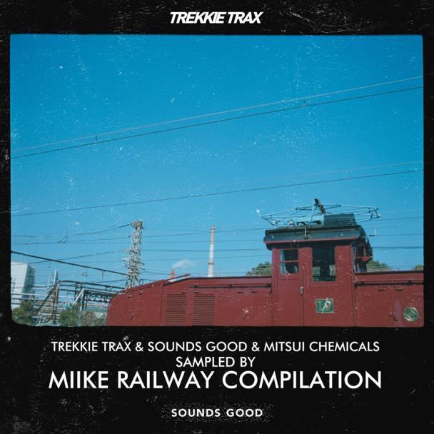 炭鉱電車の様々な音を生かした5曲を収録