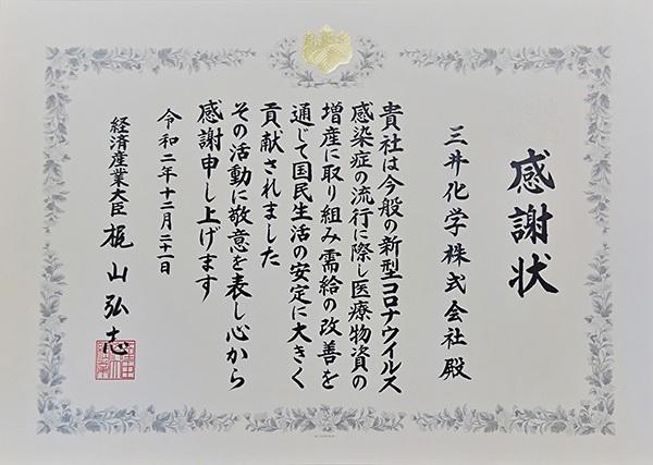 コロナ禍での不織布関連製品の緊急増産で、経産省から感謝状が贈られた