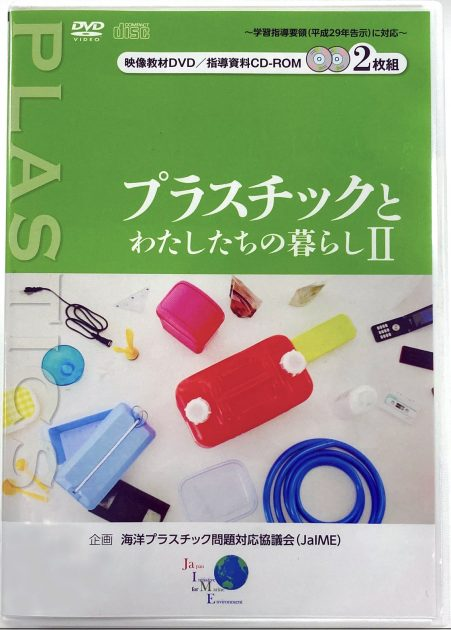 プラスチック製品の役割やリサイクルについて理解を深める、中学理科教育用映像教材