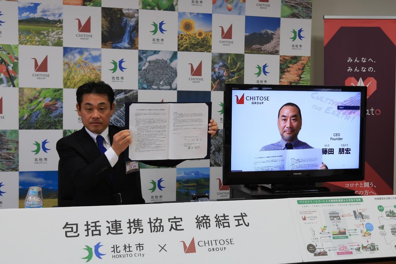 ちとせグループの藤田朋宏CEO(右)と北杜市の上村英司市長