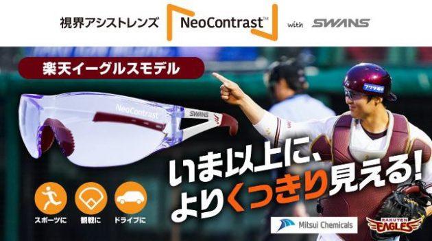 『NeoContrast』のアイウエアを使用した、太田光捕手(右)と限定モデル 🄫Rakuten Eagles