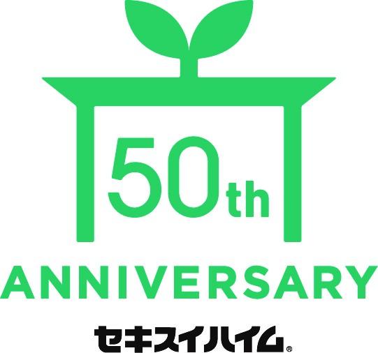 セキスイハイム50周年ロゴ