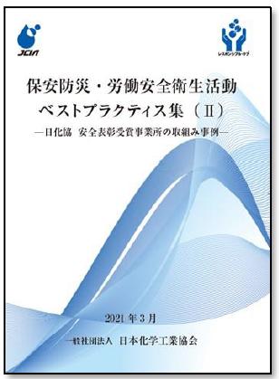 保安防災・労働安全衛生活動 ベストプラクティス集(Ⅱ)