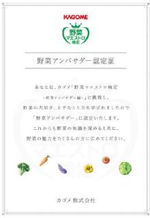 野菜アンバサダー