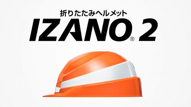 折りたたみ型防災用ヘルメット「IZANO2」