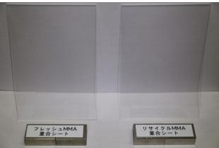 通常のアクリル樹脂板(左)とリサイクルされたアクリル樹脂板(右)
