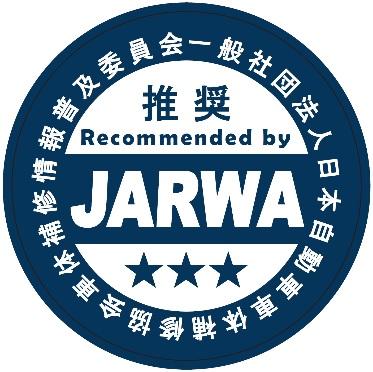 JARWA推奨品