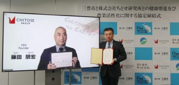 ちとせグループの藤田朋宏CEO(左)と三豊市の山下昭史市長。協定締結式で