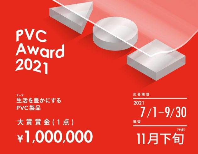 魅力あるPVC製品を公募。2年ぶりの開催