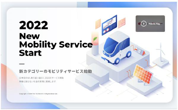 超小型EVとモビリティサービスのティザーサイト