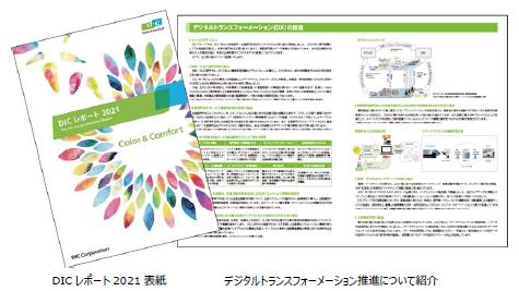 統合報告書「DICレポート2021」を発行