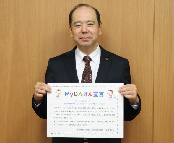 人権宣言を持つ泉原雅人社長